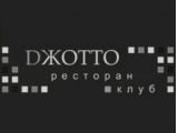 Логотип Ресторан Джотто в Мытищах