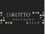 Логотип Ресторан Джотто в Мытищах (Giotto)