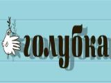 Логотип Голубка на Чистых Прудах (Golubka)