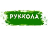 Логотип Кафе Руккола в Беляево (Профсоюзная)