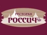 Логотип Ресторан Россичъ на Славянском Бульваре (Нежинская улица)