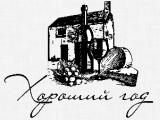 Логотип Ресторан Хороший год