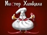 Логотип Мистер Хинкали на Мичуринском проспекте