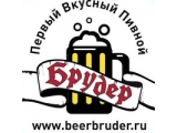 Логотип Пивной ресторан Брудер на Бутырской (Bruder)