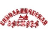 Логотип Ресторан Сокольническая Застава