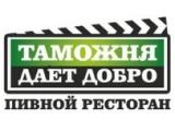 Логотип Пивной ресторан Таможня Дает Добро ТЦ РИО на Дмитровке