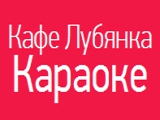 Логотип Караоке Лубянка на Большой Лубянке