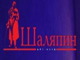 Логотип Караоке Шаляпин в Олимпийском