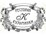 Логотип Ресторан Кузьминки на Юных Ленинцев (метро Кузьминки)