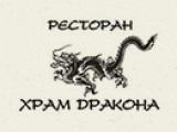 Логотип Китайский Ресторан Храм Дракона на Ленинском проспекте