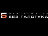 Логотип Мужской Клуб Без Галстука