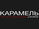Логотип Кафе Карамель Lounge (Карамель Лаунж)
