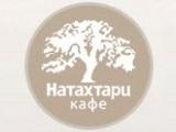 Логотип Грузинский Ресторан Натахтари на Маросейке