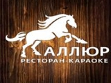 Логотип Ресторан Аллюр