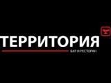 Логотип Бар Территория на Сходненской (улица Свободы)
