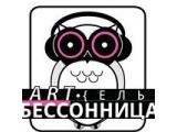 Логотип Ночной клуб Артель Бессоница (ART{ель} Бессонница)