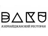 Логотип Азербайджанский Ресторан Баку на Кутузовском проспекте (Baku)