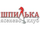 Логотип Стрип-клуб Шпилька на Ясенево