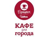 Логотип Кафе Lavazza Espression на Курской