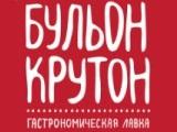 Логотип Кафе Бульон Крутон