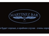 Логотип Бар Martinez Bar (Мартинез Бар)