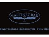 Логотип Бар Martinez Bar (Мартинез Бар)