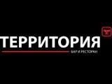 Логотип Бар Территория Бирюлево Восточное (Липецкая / Царицыно)