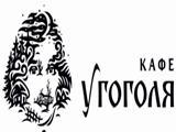 Логотип Кафе У Гоголя на Курской