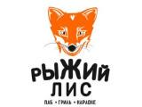 Логотип Паб Рыжий Лис