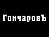 Логотип Кафе Гончаровъ на Кантемировской