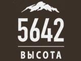 Логотип Ресторан 5642 Высота