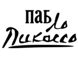 Логотип Испанский Ресторан Пабло Пикассо (Pablo Picasso)