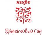 Логотип Кафе Гранатовый Сад на Кутузовской