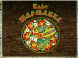 Логотип Ресторан Шарманка на Рязанском проспекте