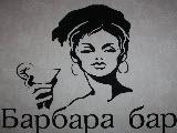 Логотип Караоке Барбара Бар на Белорусской (Barbara Bar)