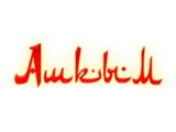 Логотип Ресторан Ашкым в Печатниках