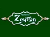 Логотип Ресторан Zeytun