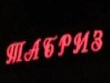 Логотип Ресторан Табриз
