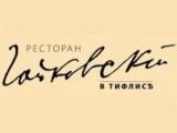Логотип Ресторан Чайковский в Тифлисе