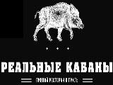 Логотип Ресторан Реальные Кабаны на Новослободской