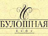 Логотип Кафе Булошная в Лялином переулке
