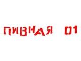 Логотип Пивной ресторан Пивная 01