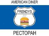 Логотип Американский Бар Frendys American Diner (Френдис)