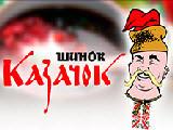 Логотип Украинский Ресторан Казачок в Подольском районе