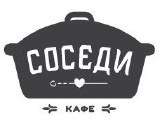Логотип Кафе Соседи на Мичуринском проспекте