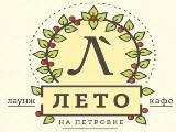 Логотип Кальянная Leto Lounge (Лето Лаунж)
