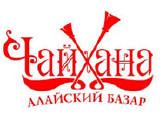 Логотип Ресторан Чайхана Алайский Базар на Шаболовской