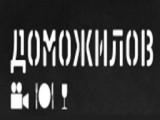 Логотип Кафе Доможилов