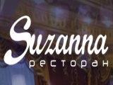 Логотип Азербайджанский Ресторан Suzanna на Пушкинской