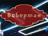 Логотип Клуб Доберман на Площади Ильича